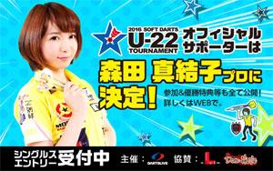 【U-22】オフィシャルサポーターは森田真結子プロに決定!