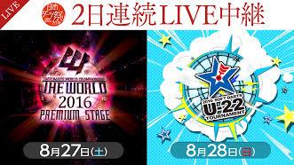 【日本ダーツ祭り LIVE中継】THE WORLD&U-22(8/27・28)