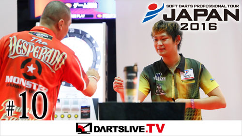 [決勝ハイライト]JAPAN 2016 STAGE 10【DARTSLIVE.TV】