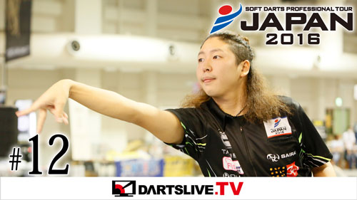 [決勝ハイライト]JAPAN 2016 STAGE 12【DARTSLIVE.TV】