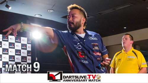 DARTSLIVE.TV 10th ANNIV. MATCH 9