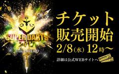 【SUPER DARTS 2017】2/8(水)12時よりチケット販売開始!