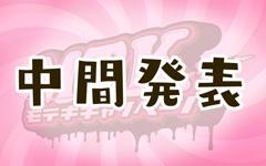 「モテキキャンペーン」中間発表、キャンペーンは2/26(日)まで!!