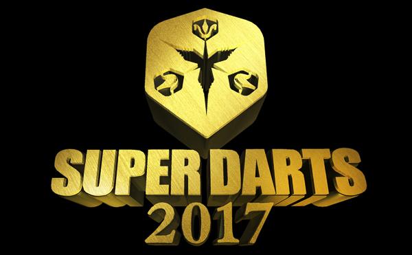 【SUPER DARTS 2017】出場選手プロフィール公開!