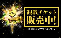 【SUPER DARTS 2017】観戦チケット販売中!