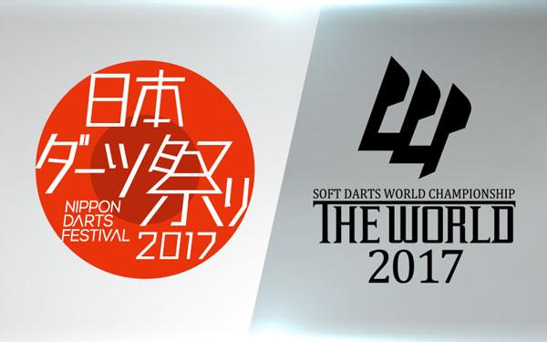 日本ダーツ祭り2017&THE WORLD 2017 開催決定