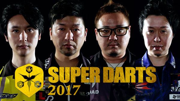 【SUPER DARTS 2017】選手紹介Video第2弾 公開