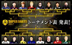 【SUPER DARTS 2017】トーナメント表発表!!