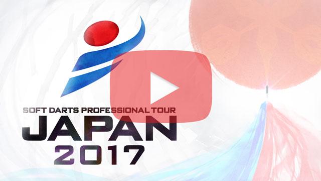 [LIVE中継]JAPAN 2017 STAGE 1 兵庫