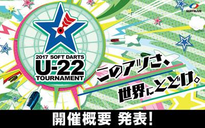 ソフトダーツ U-22 トーナメント 今年も開催決定&概要発表!