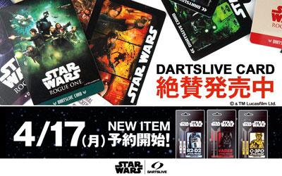 【事前予約開始】4/17(月)NEW ITEM! STAR WARS Darts Set 予約開始!