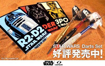 STAR WARS Darts SET 3種 好評発売中!