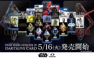 【5/16発売】STAR WARS EPISODE IV DARTSLIVE CARD発売決定