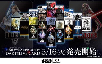【5/16発売】STAR WARS EPISODE IV DARTSLIVE CARD発売決定