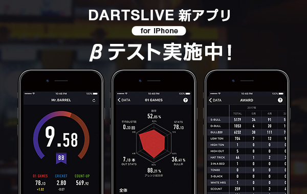 DARTSLIVE 新アプリ βテスト実施中!