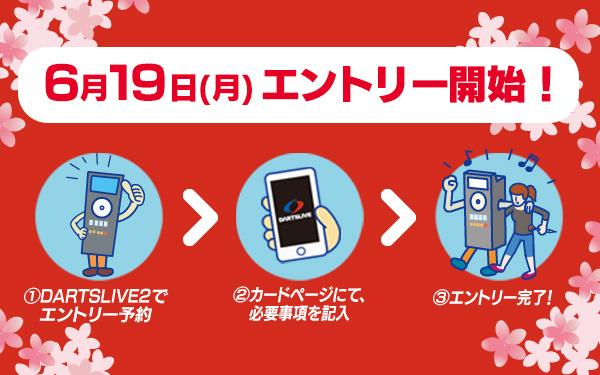 【日本ダーツ祭り】6/19(月)事前エントリー開始!+ゲームフォーマット公開!