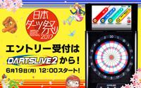 【日本ダーツ祭り】事前エントリー6/19(月)12:00~ トーナメント以外もお楽しみ満載!