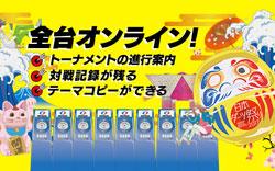 【日本ダーツ祭り】オンラインでつながるトーナメントのすごさとは?
