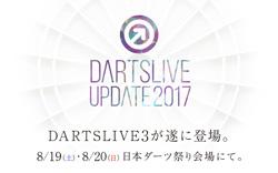 DARTSLIVE3が遂に登場。今年の日本ダーツ祭り会場にて。