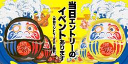 【日本ダーツ祭り】今年は当日エントリーのトーナメントあり!事前エントリーで参加無料!