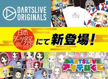 【日本ダーツ祭り】会場ではDARTSLIVE公式グッズ販売&アイテムくじが盛りだくさん!
