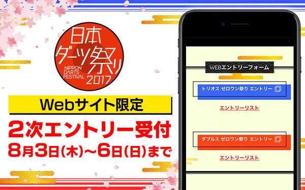 【日本ダーツ祭り】2次エントリー(Web限定)開始(8/3~)