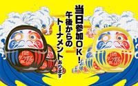 【日本ダーツ祭り】当日参加OK!午後からのトーナメントあります♪