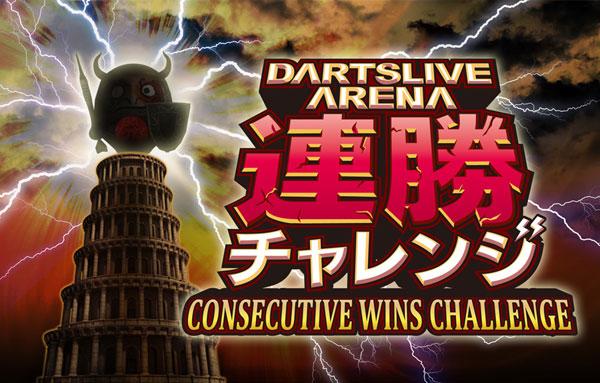 DARTSLIVE ARENA CONSECUTIVE WINS CHALLENGE
