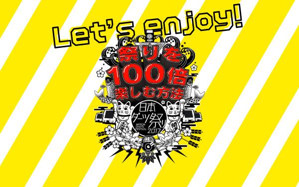 【日本ダーツ祭り】祭りを100倍楽しむ方法