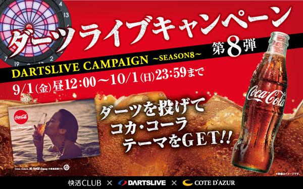 快活CLUB×DARTSLIVE×COTE D'AZUR キャンペーン第8弾