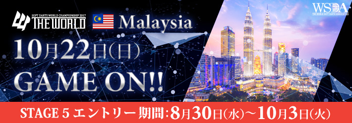 THE WORLD STAGE 5 MALAYSIA
