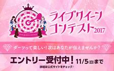 【ライブクイーンコンテスト】エントリー受付中!(~11/5(日)まで)