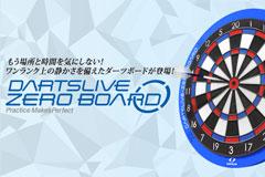 本格&手軽さが魅力の家庭用ダーツボード DARTSLIVE-ZERO BOARD 予約販売開始!
