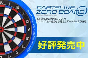 本格&手軽さが魅力の家庭用ダーツボード DARTSLIVE-ZERO BOARD 販売開始!
