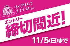 【ライブクイーンコンテスト】エントリー締切迫る!11/5(日)まで。