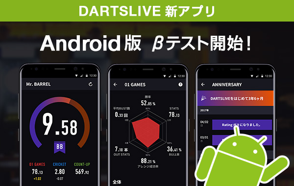 DARTSLIVE 新アプリ Android版 βテスト実施中!
