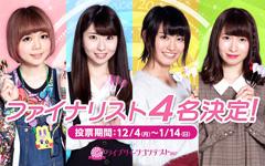 【ライブクイーンコンテスト】ファイナリスト4名発表!投票もスタート!