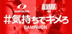 DARTSLIVE×アルバルク東京 『#気持ちでキメろ』キャンペーン!