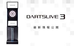 【DARTSLIVE3】ロケーションテスト第2弾 発表