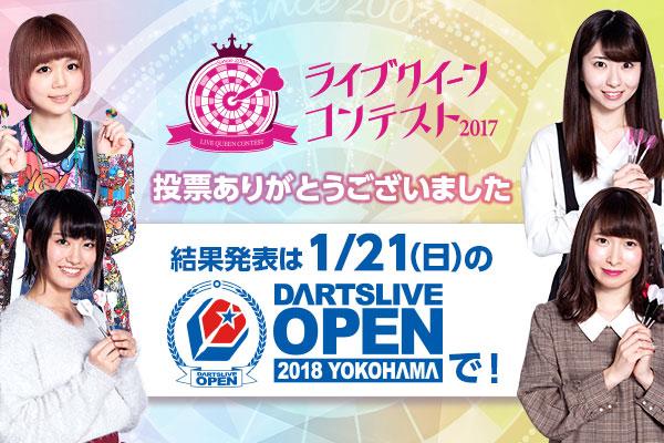 【ライブクイーンコンテスト】結果発表は1/21(日)!