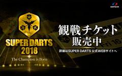 【SUPER DARTS 2018】観戦チケット販売中!