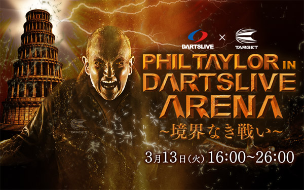 DARTSLIVE × TARGET PHIL TAYLOR in DARTSLIVE ARENA ~境界なき戦い~