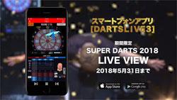 SUPER DARTS 2018ではDARTSLIVE3にも注目!