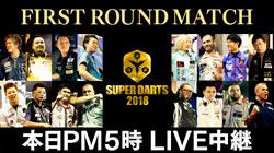 【SUPER DARTS 2018】3.15(木)、3.16(金)PM5時~LIVE中継