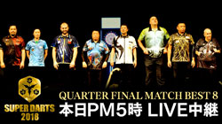 【SUPER DARTS 2018】BEST 8進出者決定!