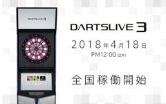 4.18(水)、DARTSLIVE3全国稼働開始!