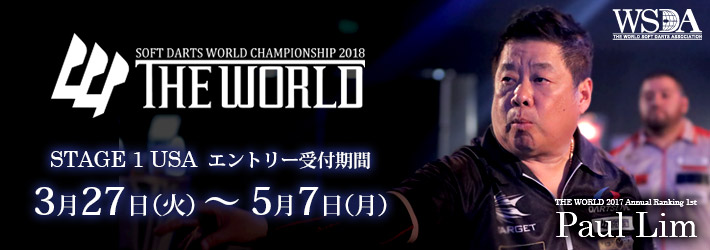 THE WORLD 2018 STAGE 1 USA