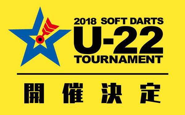 2018 ソフトダーツ U-22 トーナメント