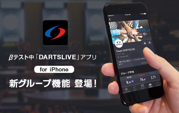 βテスト中のiPhoneアプリ「DARTSLIVE」に新グループ機能が登場!