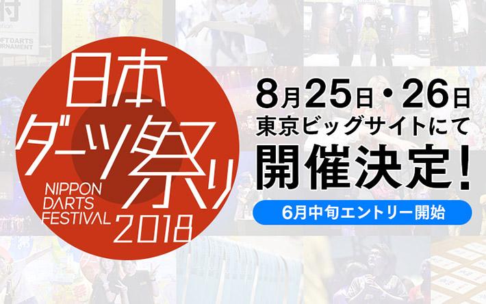 日本ダーツ祭り
